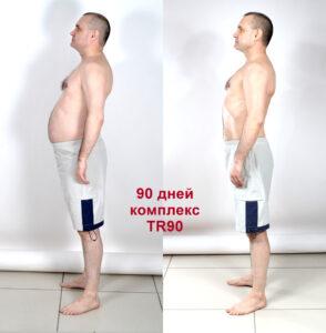 Результат похудения с TR90